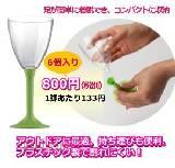 プラスチックワイングラス・6個入り グリーン