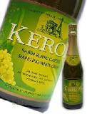 ケロー・白ブドウ/100%果汁スパークリングジュース