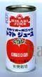 ヒカリオーガニックトマトジュース(無塩)