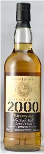 ラフロイグ2000_16年54.4%/キングスバリー「GOLD」